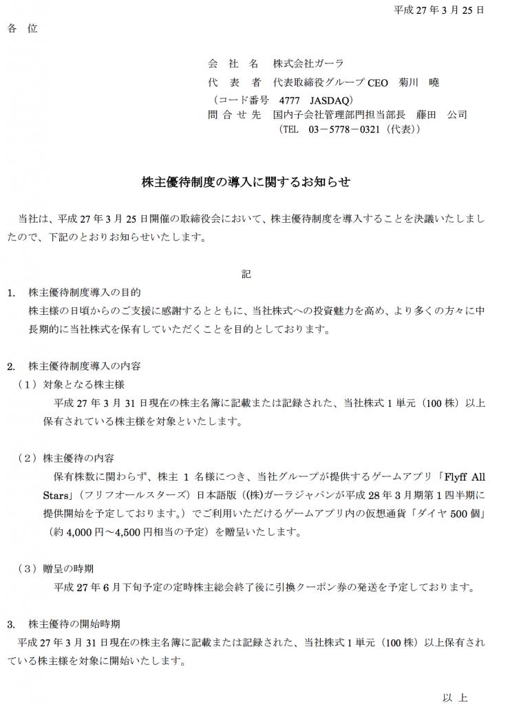 スクリーンショット 2015-03-25 16.32.19